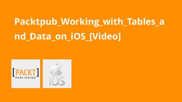 آموزش کار با جداول و داده درiOS